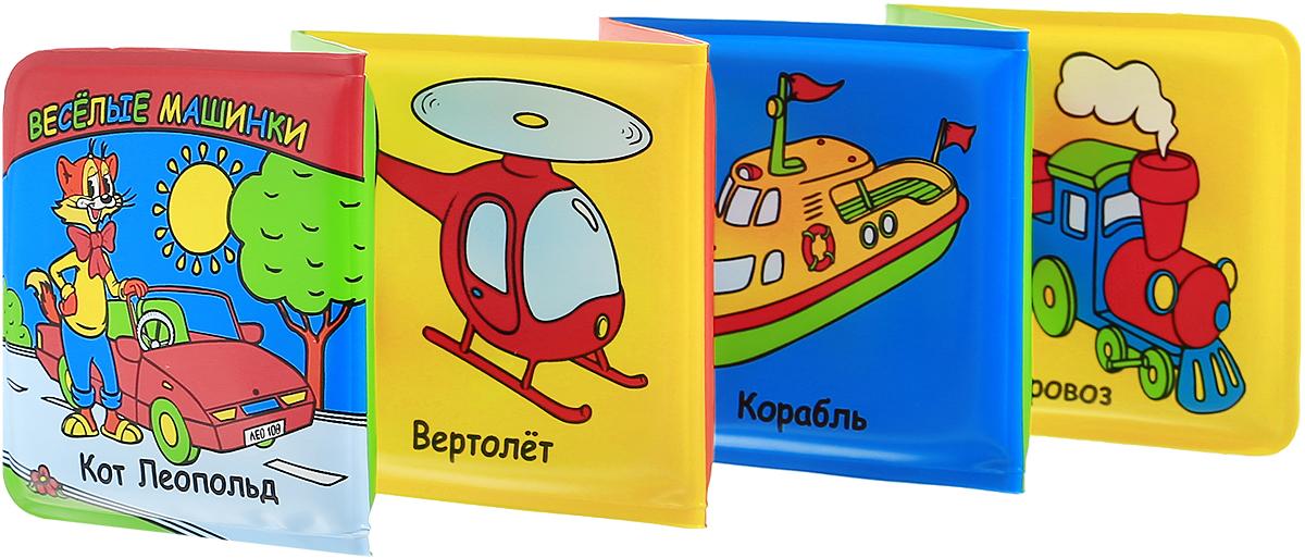 Умка Книжка-игрушка Веселые машинки Кот Леопольд стоимость