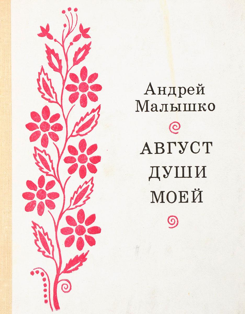Андрей Малышко Август души моей
