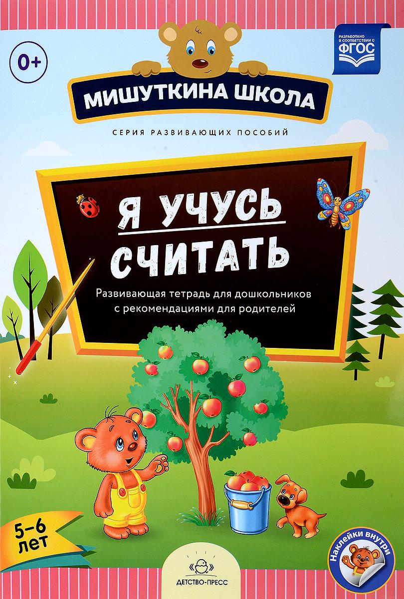 Я учусь считать. Развивающая тетрадь для дошкольников с рекомендациями для родителей (5-6 лет). Наталия Нищева