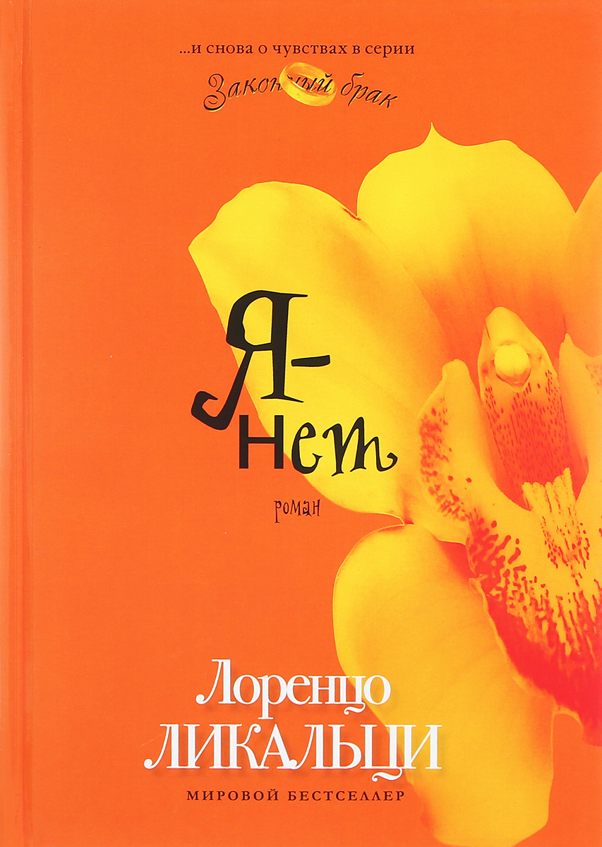 Лоренцо Ликальци Я - нет франческо прата сила любви и ненависти опера франческо арайи вокальная билингва isbn 978 5 4462 0079 5