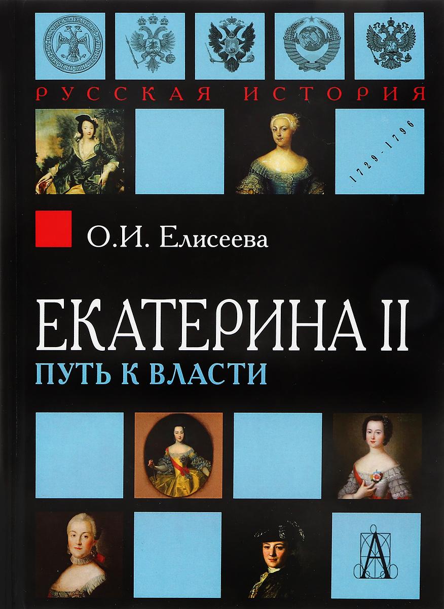 О. И. Елисеева Екатерина II. Путь к власти