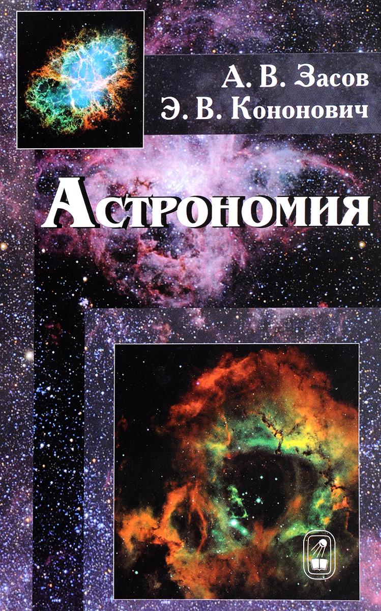 А. В. Засов, Э. В. Кононович Астрономия. Учебное пособие кононович э мороз в общий курс астрономии
