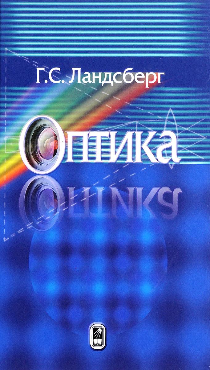 Г. С. Ландсберг Оптика. Учебное пособие