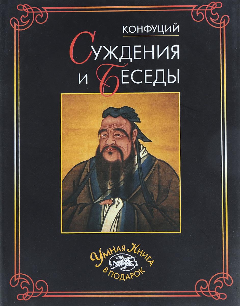 Суждения и беседы книги издательство аст конфуций беседы и суждения