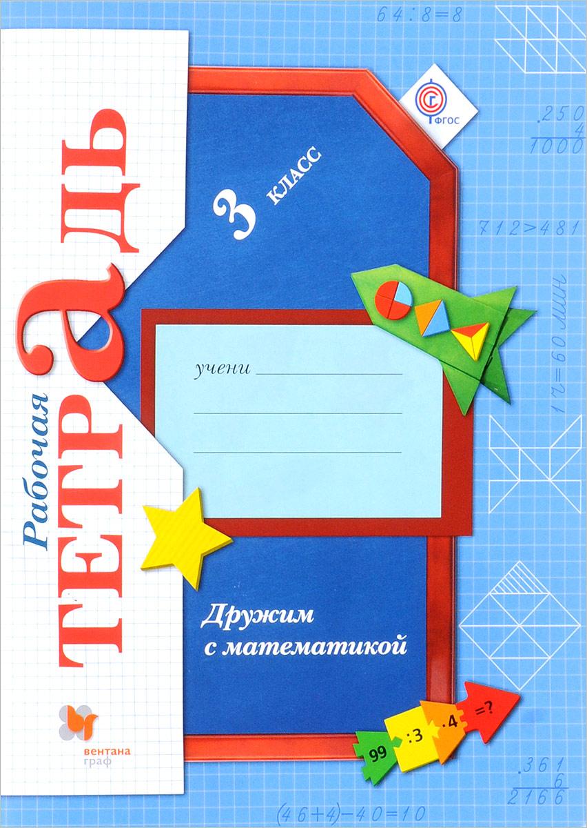Е. Э. Кочурова Дружим с математикой. 3 класс. Рабочая тетрадь