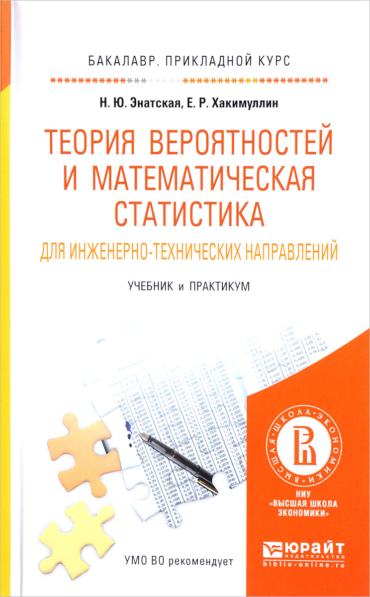 Н. Ю. Энатская, Е. Р. Хакимуллин Теория вероятностей и математическая статистика для инженерно-технических направлений. Учебник и практикум