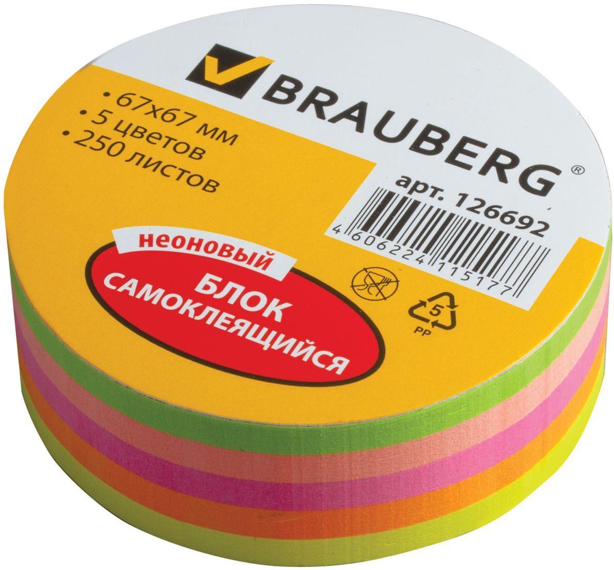 Brauberg Бумага для заметок Круг 250 листов 5 цветов berlingo бумага для заметок c клеевым краем 7 6 х 7 6 см цвет зеленый 100 листов