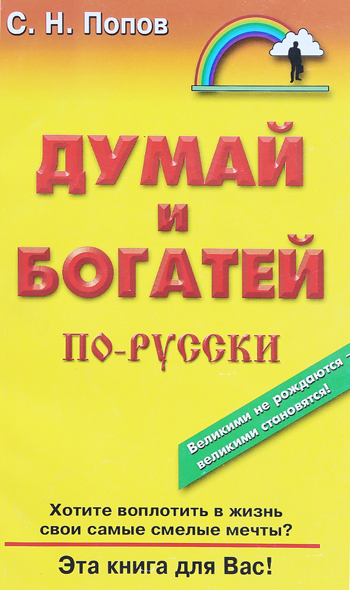 Думай и богатей по-русски menzel wolfgang german literature translated from the german of wolfgang menzel
