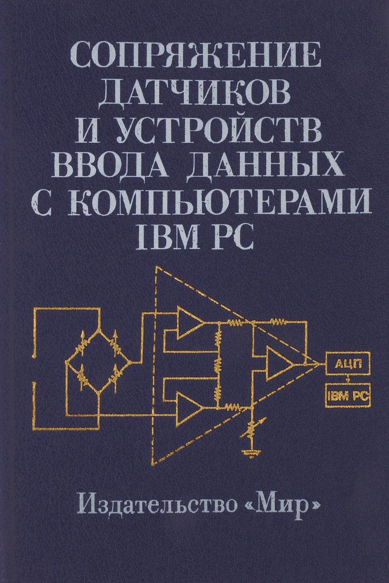 Сопряжение датчиков и устройств ввода данных с компьютерами IBM PC