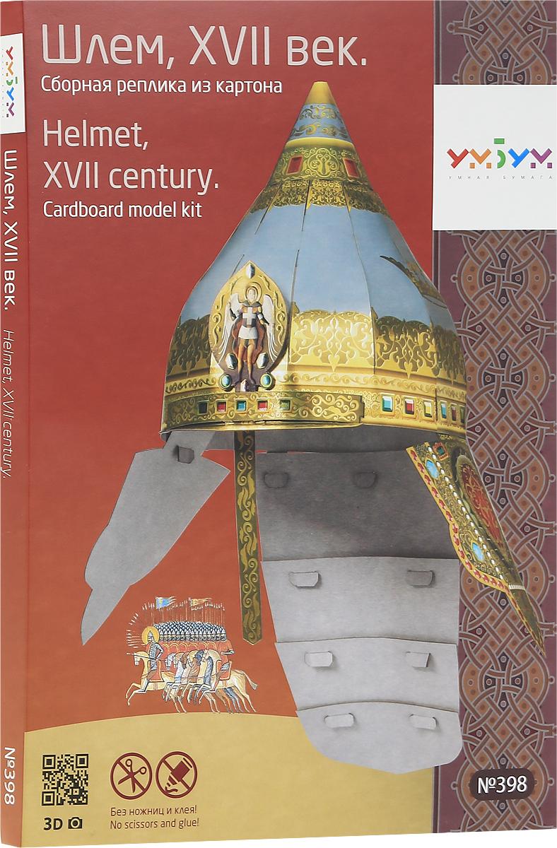 Умная бумага 3D пазл Шлем XVII века 3d пазл любекские ворота любек германия умная бумага 43 детали