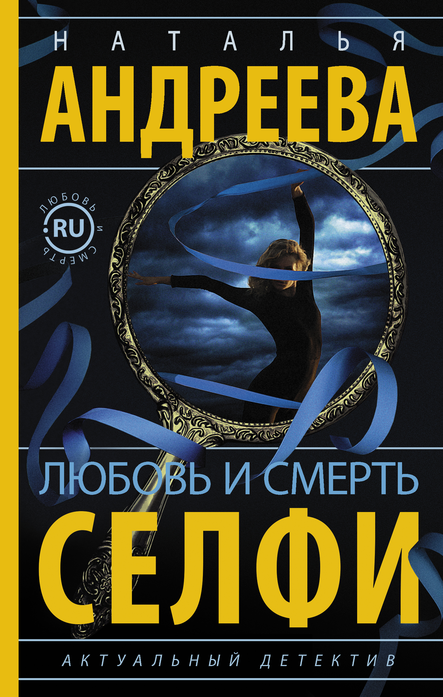 Наталья Андреева Любовь и смерть. Селфи