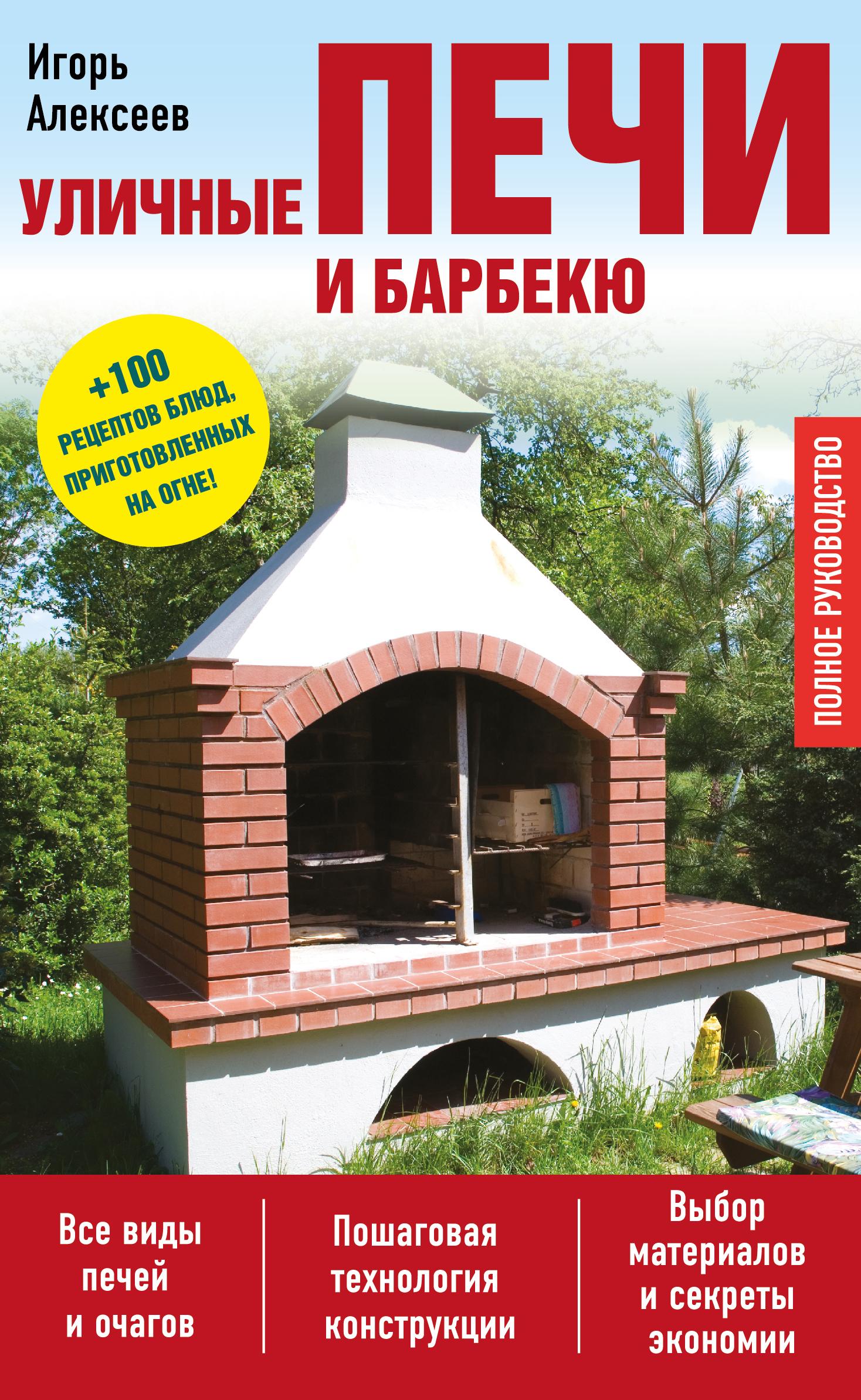 Симаков Владимир Георгиевич Уличные печи и барбекю
