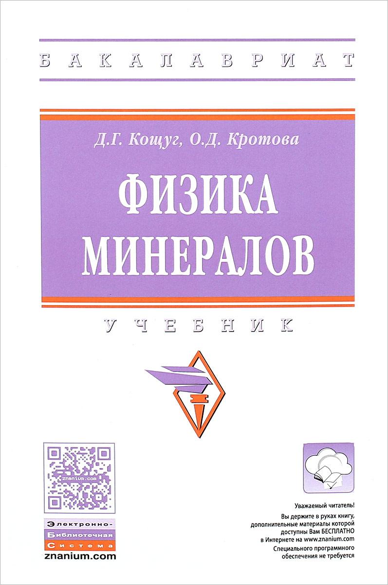 Д. Г. Кощуг, О. Д. Кротова Физика минералов. Учебник