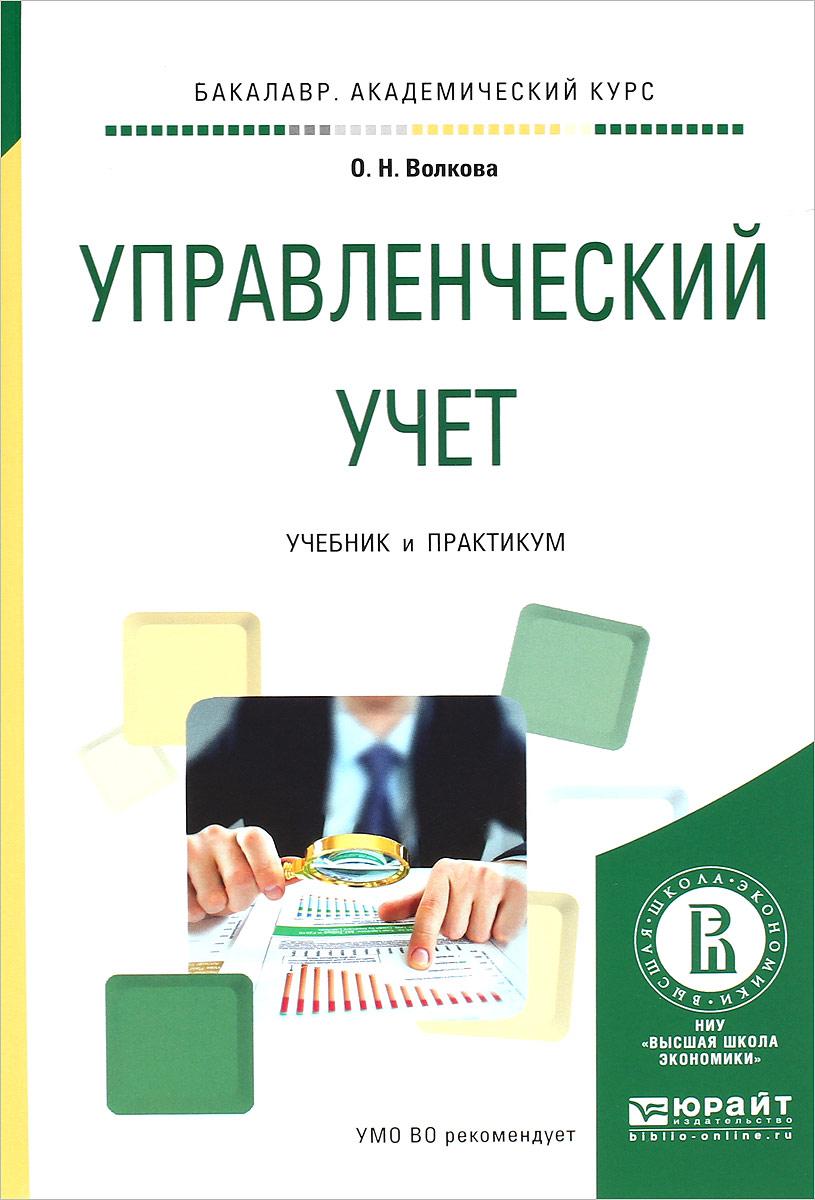 О. Н. Волкова Управленческий учет. Учебник и практикум в н цыгичко руководителю о принятии решений