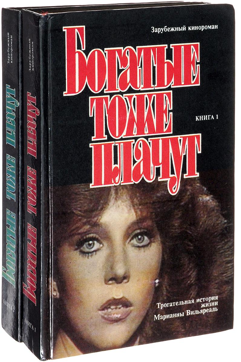 Серия: Зарубежный кинороман Богатые тоже плачут (комплект из 2 книг) цена
