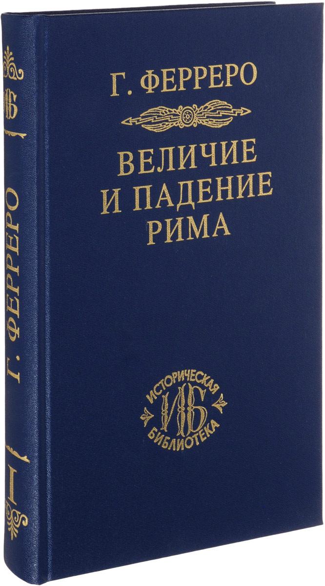 Г. Ферреро Величие и падение Рима. Книга 1. Тома 1-2