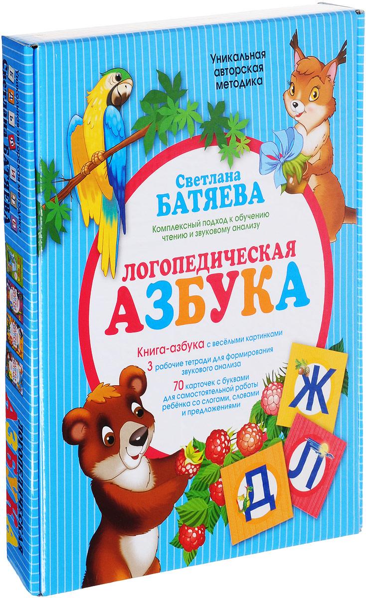 Фото - Светлана Батяева Логопедическая азбука (комплект из 4 книг + набор из 70 карточек) психологические игры и занятия с детьми книга 70 карточек лото