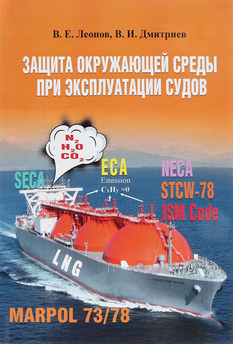 В. Е. Леонов, В. И. Дмитриев Защита окружающей среды при эксплуатации судов