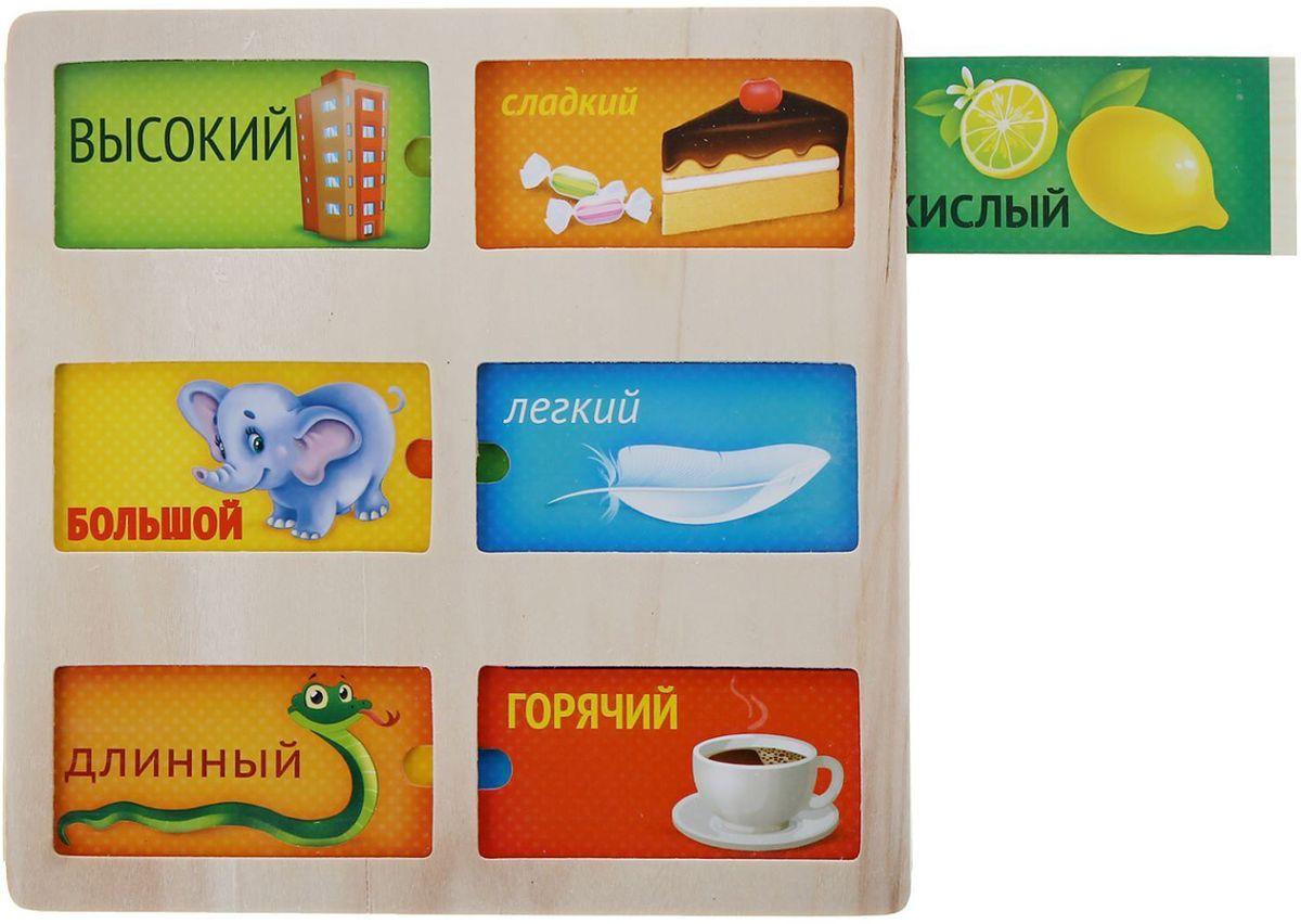 Лесная мастерская Пазл для малышей Противоположности игрушка лесная мастерская изучаем цвета и фигуры 465208