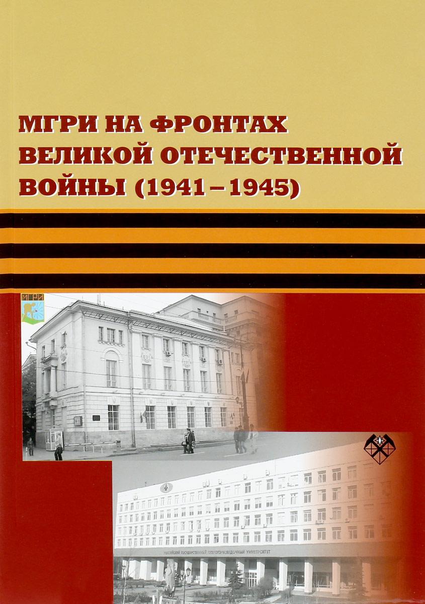 цена на В. И. Скопцова, А. П. Карпиков МГРИ на фронтах Великой Отечественной войны (1941-1945)