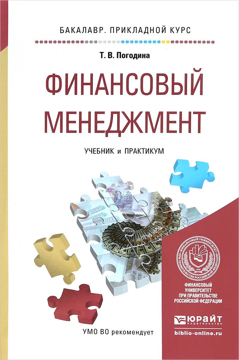 Т. В. Погодина Финансовый менеджмент. Учебник и практикум