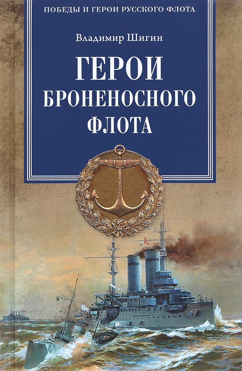 Владимир Шигин Герои броненосного флота