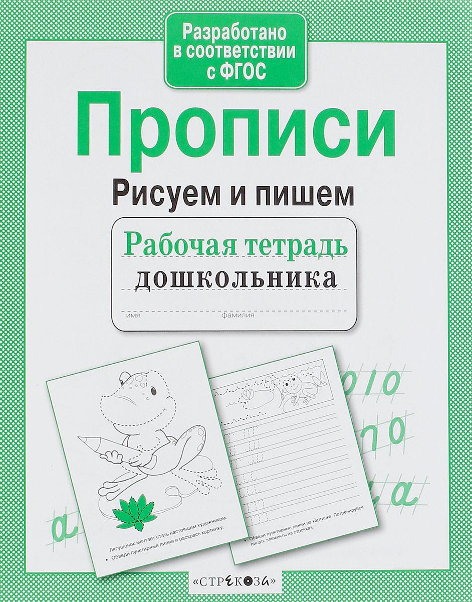 Рисуем и пишем. Прописи. И. Попова