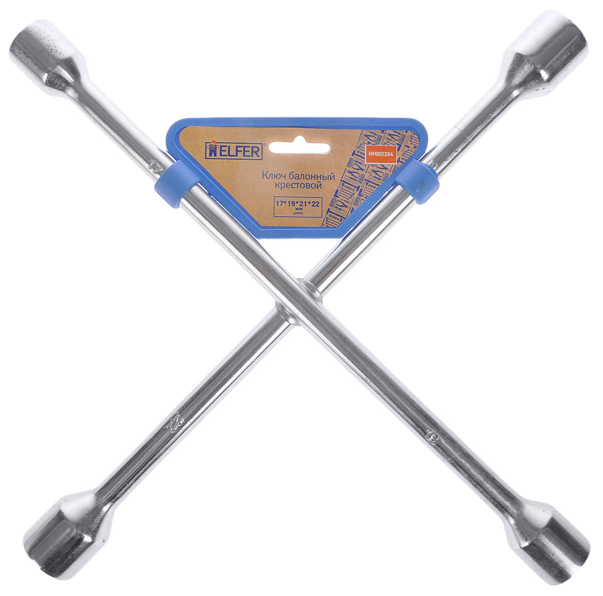 Ключ баллонный крестовой Helfer, 17мм, 19 мм, 21 мм, 22 мм ключ баллонный matrix двухсторонний 30x32 мм толщина 26 мм длина 350 мм 14296