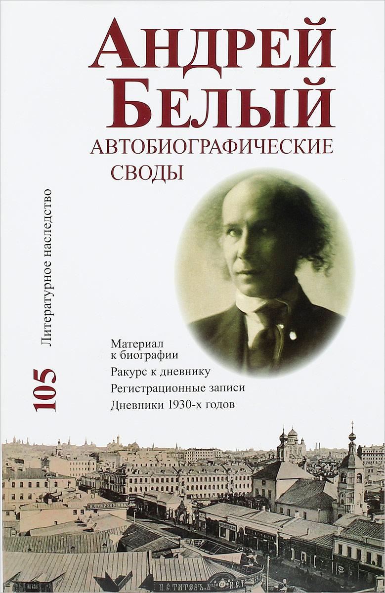 Андрей Белый Андрей Белый. Автобиографические своды