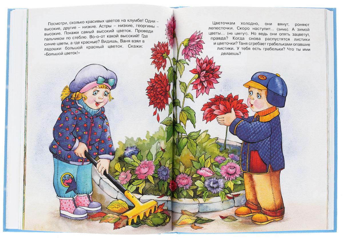 Книга-мечта о прогулках зимой и летом, о больших и маленьких и другие истории про меня. Для тех, кому от года...