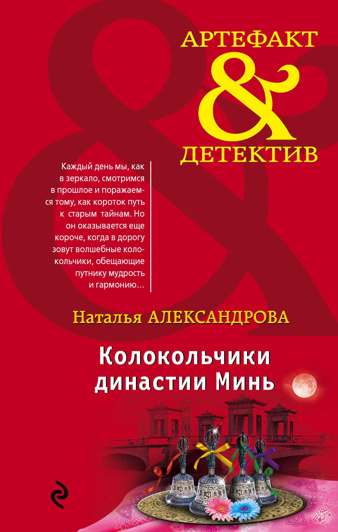 Александрова Наталья Николаевна Колокольчики династии Минь