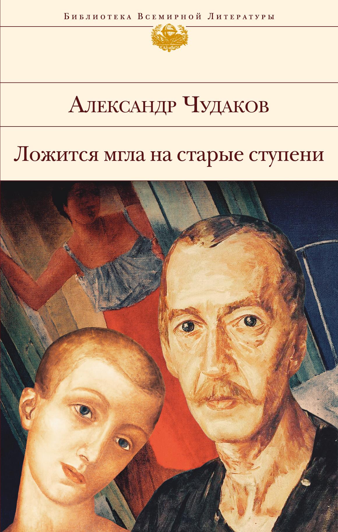 Чудаков Александр Павлович Ложится мгла на старые ступени