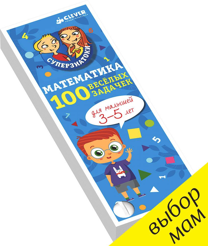 Суперзнатоки. Математика для малышей. 100 весёлых задачек. 3-5 лет