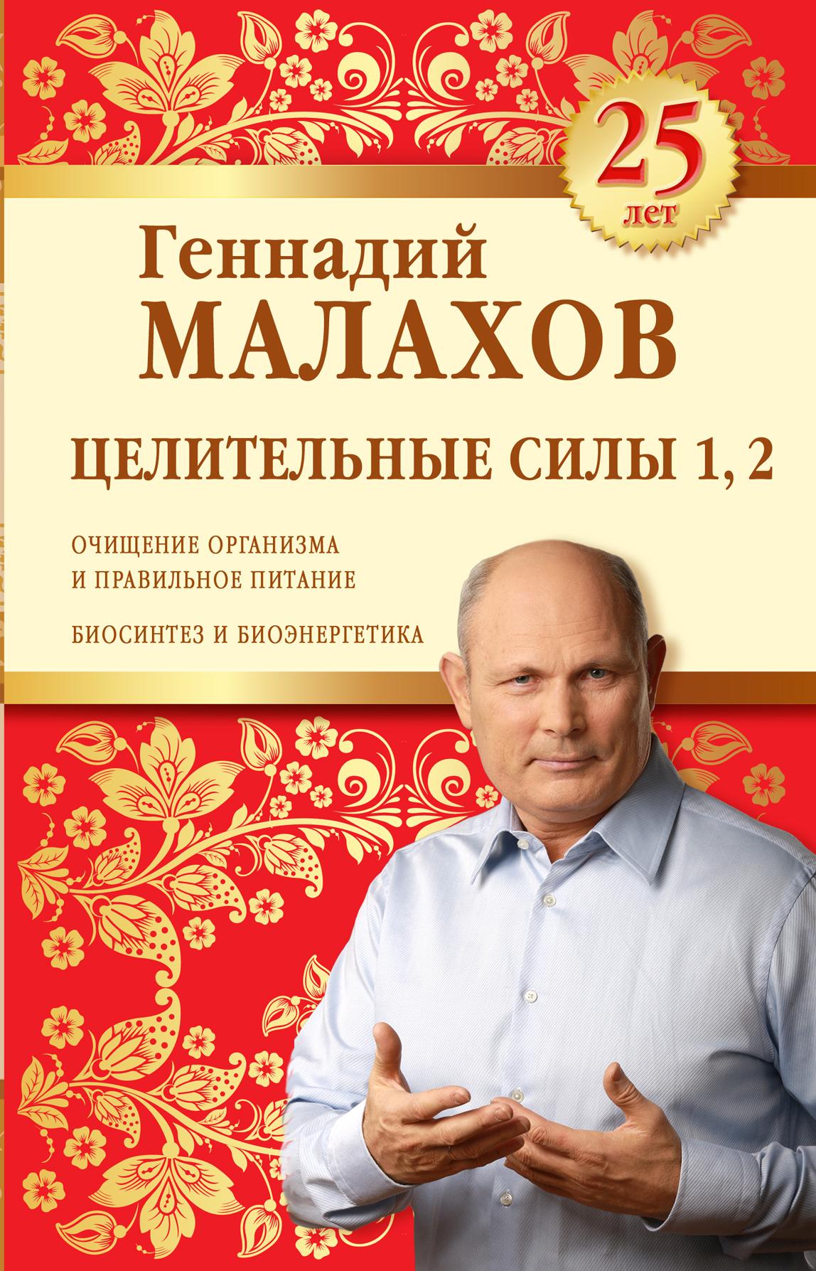 Геннадий Малахов Целительные силы 1, 2. Юбилейное издание г п малахов целительные силы том 1 очищение организма