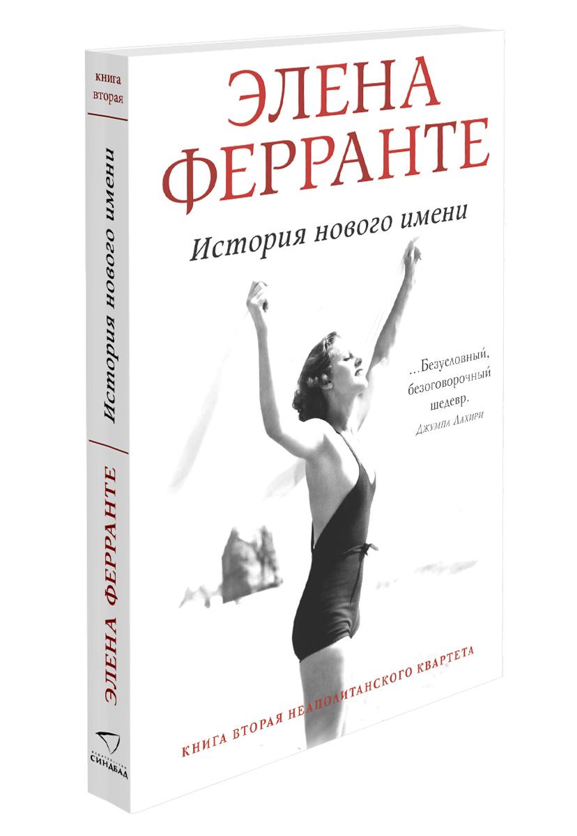 Элена Ферранте История нового имени