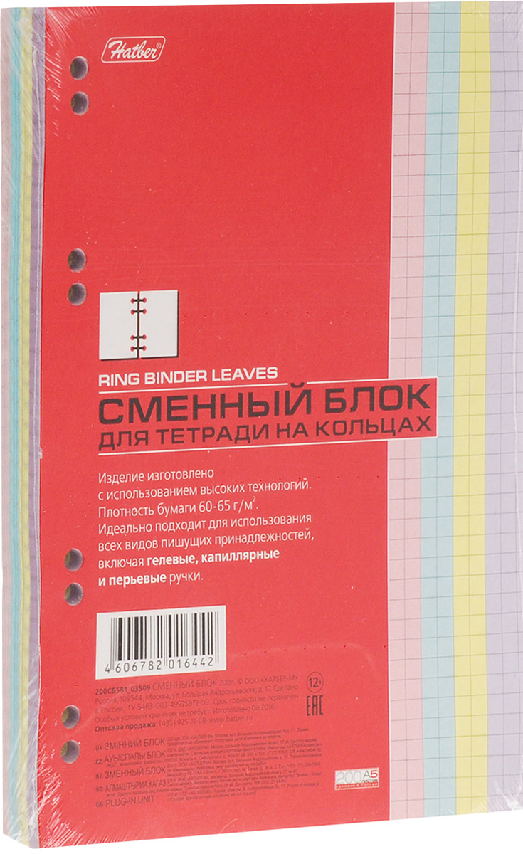 Hatber Сменный блок для тетрадей 200 листов в клетку все цены