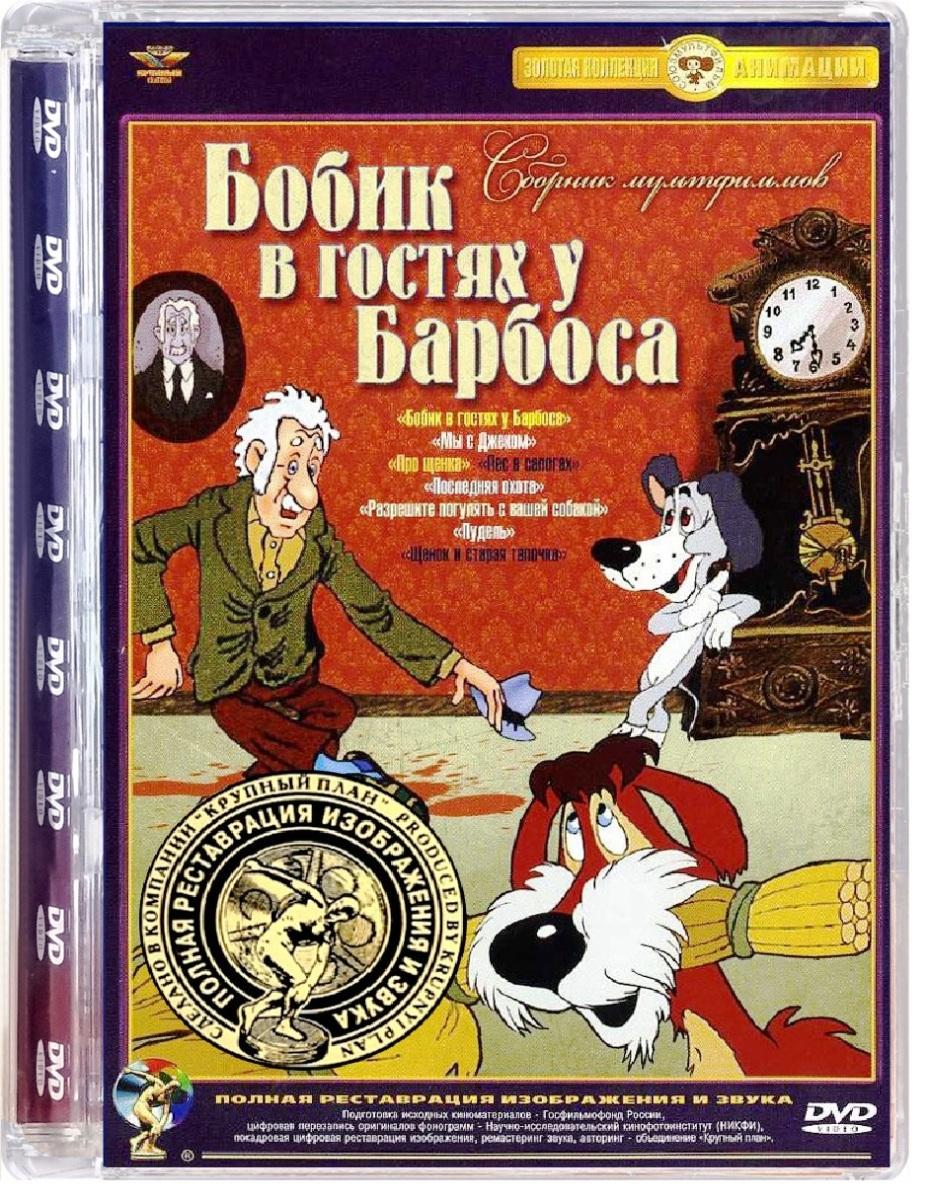 Бобик в гостях у Барбоса: Сборник мультфильмов пёс в сапогах сборник мультфильмов