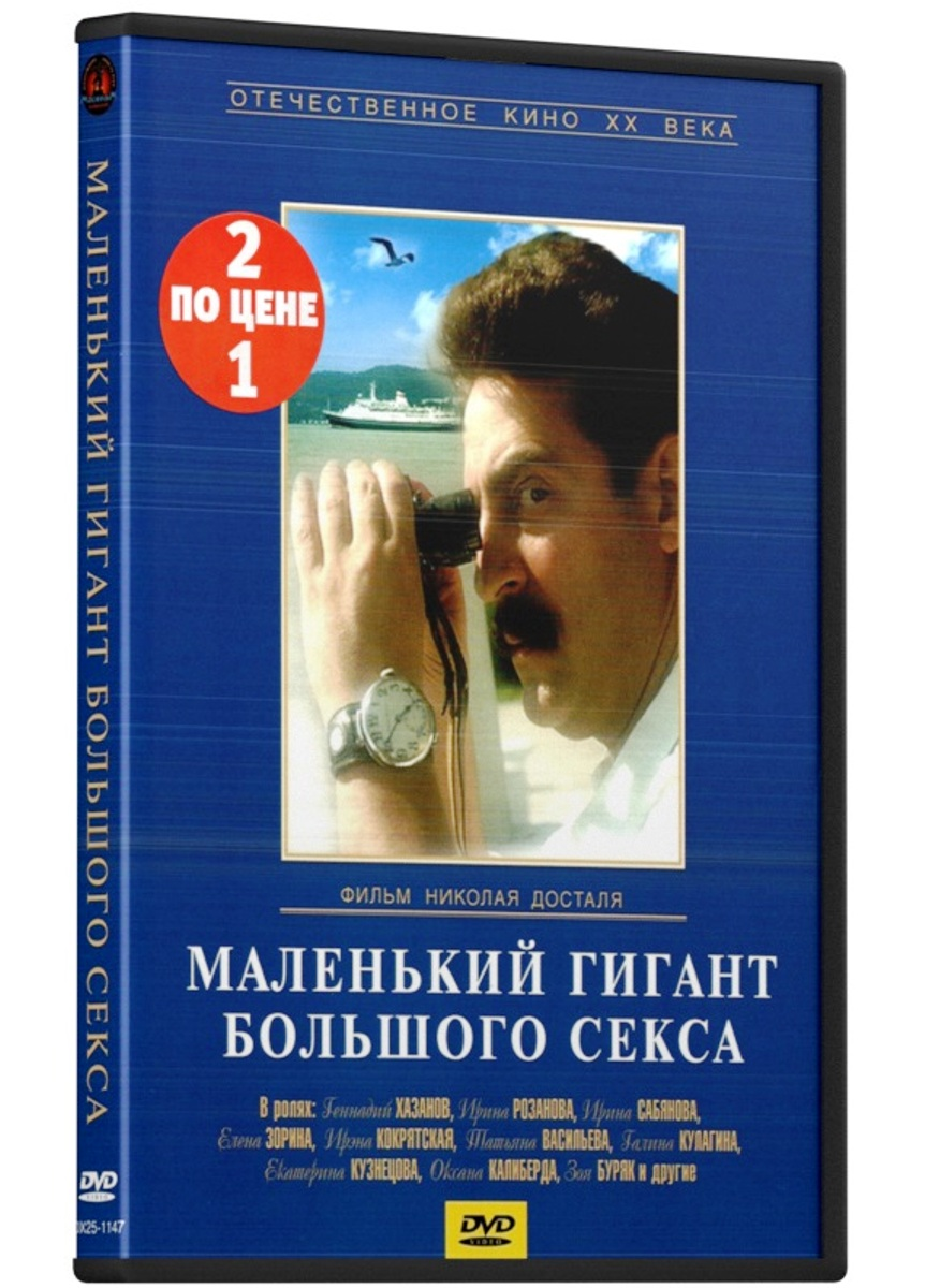Экранизация. Искандер Ф.: Маленький гигант большого секса / Пиры Валтасара или … (2 DVD)
