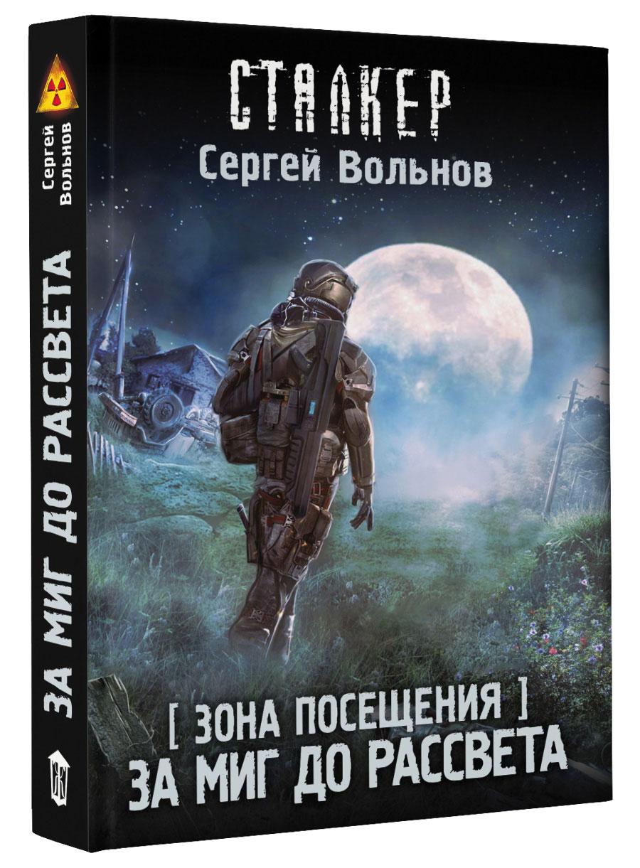 Сергей Вольнов Зона Посещения. За миг до рассвета