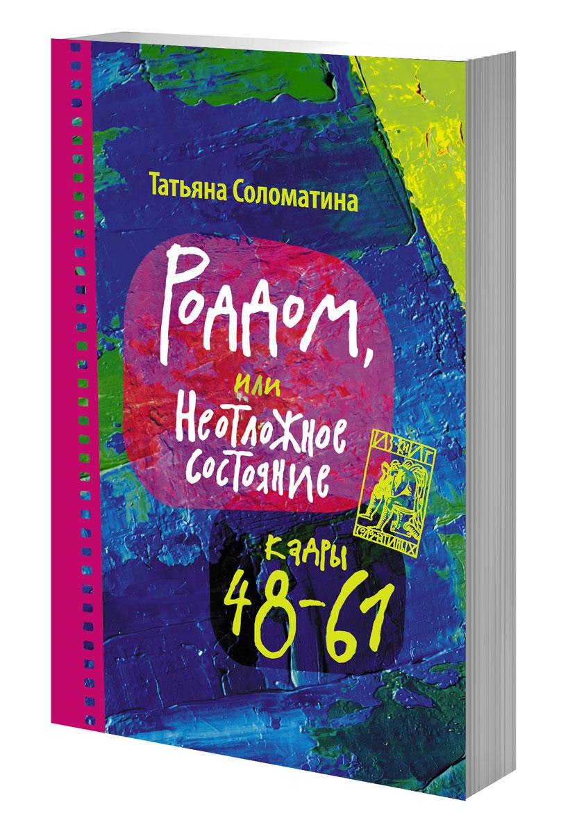 Татьяна Соломатина Роддом или Неотложное состояние. Кадры 48-61 татьяна соломатина роддом или неотложное состояние кадры 48 61