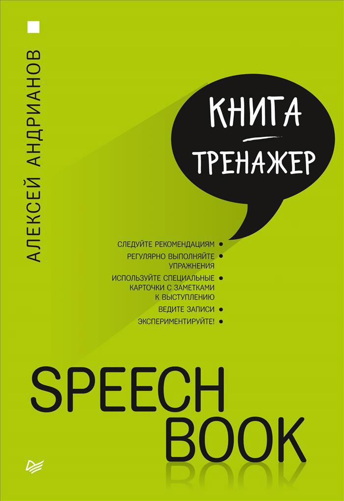 А. Андрианов SPEECHBOOK а андрианов speechbook
