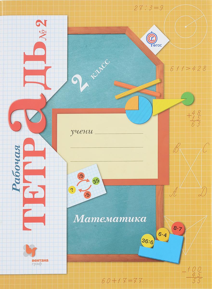В. Н. Рудницкая, Т. В. Юдачева Математика. 2класс. Рабочая тетрадь №2 в н рудницкая математика 1 класс рабочая тетрадь 3