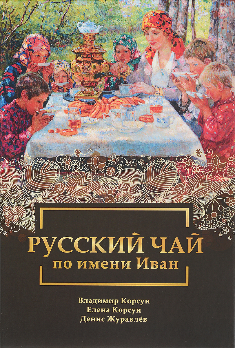 Владимир Корсун, Елена Корсун, Денис Журавлев Русский чай по имени Иван