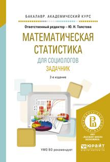 Гиленсон Б.А. Математическая статистика для социологов. Задачник. Учебное пособие