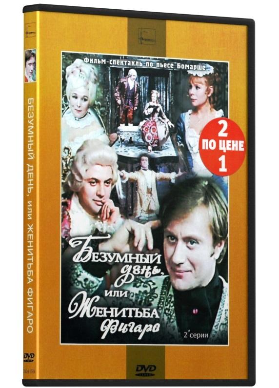Кинокомедия: Безумный день или женитьба Фигаро. 1-2 серии / Безымянная звезда. 1-2 серии (2 DVD) экранизация островский а вакансия женитьба бальзаминова красавец мужчина 1 2 серии 3 dvd