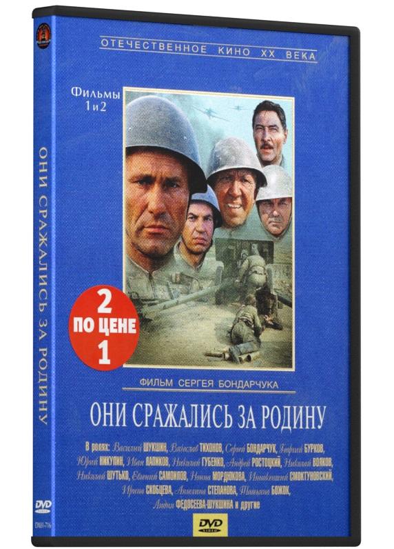 Экранизация. Шолохов М.: Они сражались за родину. 1-2 серии / Судьба человека (2 DVD) цены