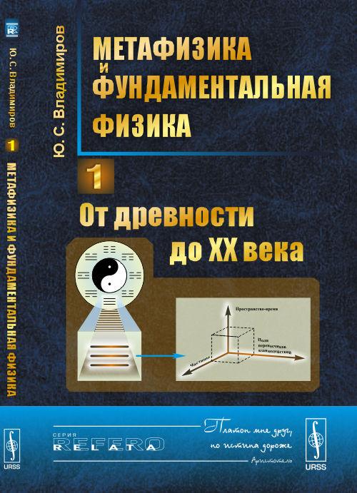 Владимиров Ю.С. Метафизика и фундаментальная физика. От древности до XX века