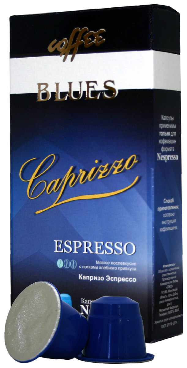 цена на Блюз Эспрессо Капризо кофе молотый в капсулах, 55 г
