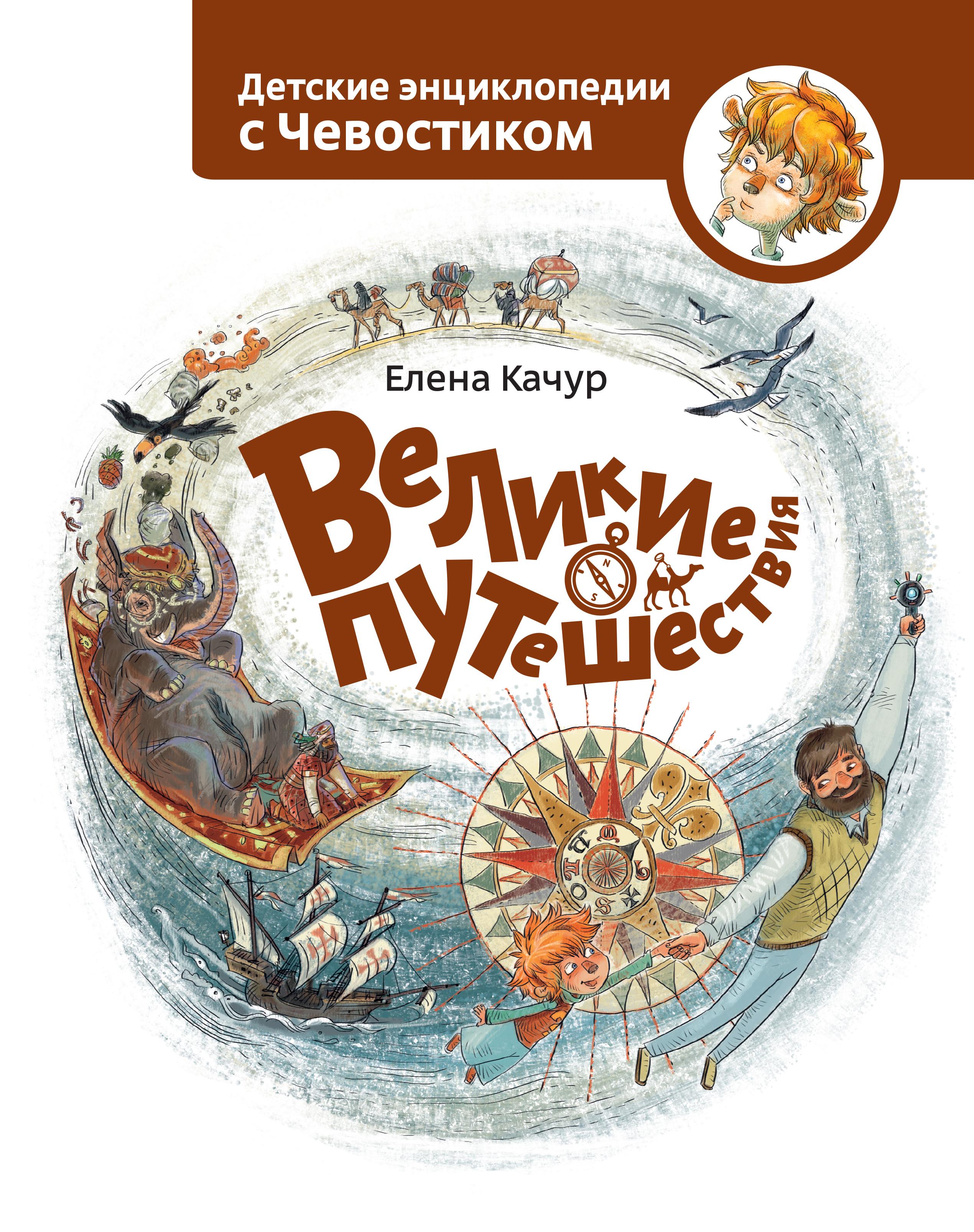 Книга Великие путешествия. Елена Качур