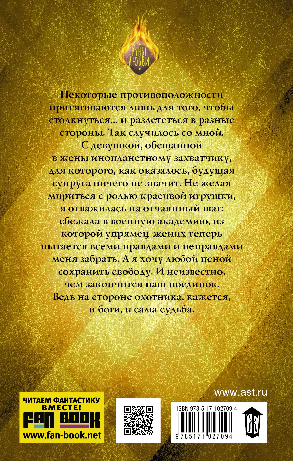 Пепел погасшей звезды. Валерия Чернованова